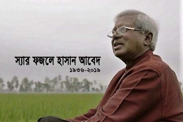 Sir Fazle Hasan Abed no more