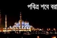 Holy Shab-e-Barat on March 29